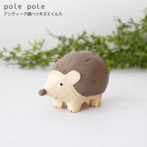 polepole ぽれぽれ 木製 置物 アンティーク調 ハリネズミくん Sサイズ|p-s
