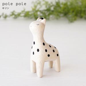 polepole ぽれぽれ 木製 置物 ぽれぽれ動物 キリン 2018ver. |p-s