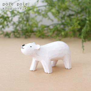 polepole ぽれぽれ 木製 置物 親子シリーズ おさんぽ シロクマ 子クマ|p-s
