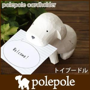 ぽれぽれ 木製 雑貨  トイプードル カードホルダー / ホワイトベージュ|p-s