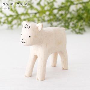 polepole ぽれぽれ 木製 置物 ぽれぽれ動物 コヤギ