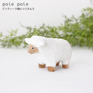 polepole ぽれぽれ 木製 置物 アンティーク調 ヒツジさん Sサイズ|p-s