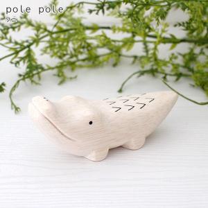 polepole ぽれぽれ 木製 置物 ぽれぽれ動物 ワニ