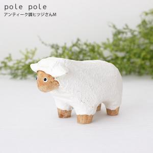 polepole ぽれぽれ 木製 置物 アンティーク調 ヒツジさん Mサイズ|p-s