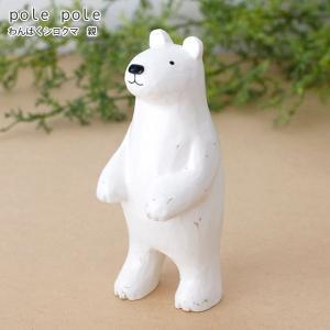 polepole ぽれぽれ 木製 置物 親子シリーズ わんぱく シロクマ 親クマ|p-s