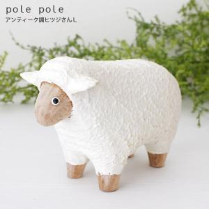 polepole ぽれぽれ 木製 置物 アンティーク調 ヒツジさん Lサイズ|p-s