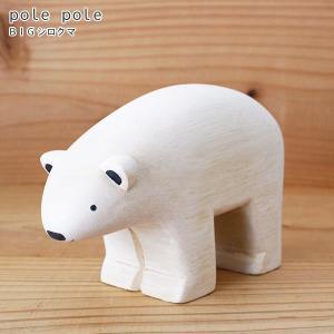 polepole ぽれぽれ 木製 置物 ぽれぽれ動物 BIG シロクマ 数量限定 |p-s