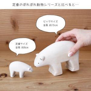 polepole ぽれぽれ 木製 置物 ぽれぽれ動物 BIG シロクマ 数量限定 |p-s|06