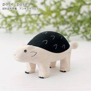 polepole ぽれぽれ 木製 置物 恐竜 アンキロサウルス
