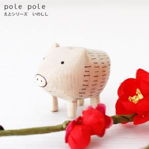 polepole ぽれぽれ 木製 置物 えとシリーズ いのしし|p-s