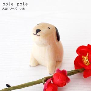 polepole ぽれぽれ 木製 置物 えとシリーズ いぬ|p-s