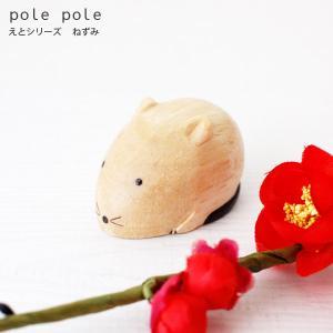 polepole ぽれぽれ 木製 置物 えとシリーズ ねずみ|p-s