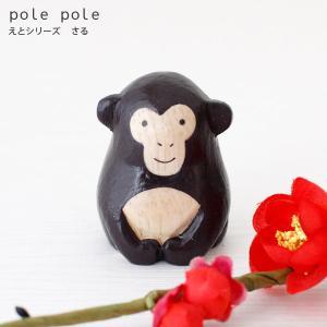 polepole ぽれぽれ 木製 置物 えとシリーズ さる|p-s