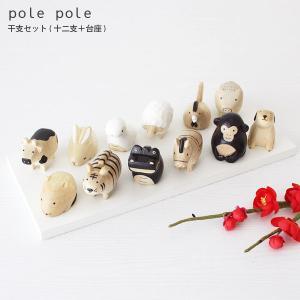 polepole ぽれぽれ 木製 置物 えとシリーズ 十二支 + 台座セット
