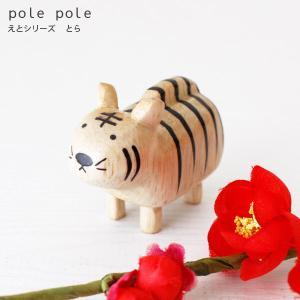 polepole ぽれぽれ 木製 置物 えとシリーズ とら