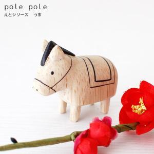 木製 干支 ( えと ) シリーズ うま polepole ぽれぽれ|p-s