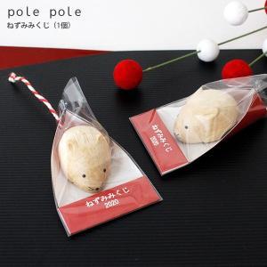 polepole ぽれぽれ 木製 置物 2020年 干支 ねずみみくじ 単品