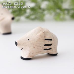 polepole ぽれぽれ 木製 置物 親子セット イノシシ親子|p-s