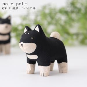 polepole ぽれぽれ 木製 置物 親子セット シバイヌ親子