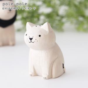 polepole ぽれぽれ 木製 置物 親子セット ライオン親子|p-s