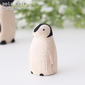 polepole ぽれぽれ 木製 置物 親子セット ペンギン親子|p-s