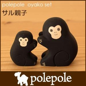 polepole ぽれぽれ 木製 置物 親子セット サル親子|p-s