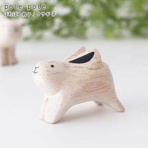 polepole ぽれぽれ 木製 置物 親子セット ウサギ親子|p-s