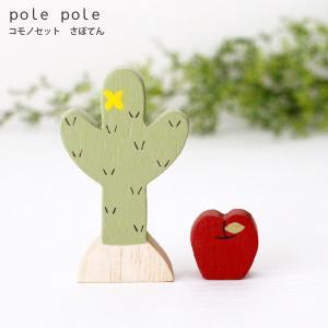 サボテン リンゴ ディスプレイ 小物 木 飾り  ■サイズ: (さぼてん)約3.8×1.2×H6(c...