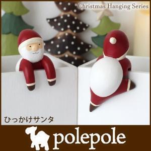 ぽれぽれ クリスマスコレクション  ひっかけ シリーズ /  サンタ|p-s