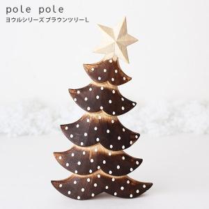 ぽれぽれ クリスマスコレクション  ヨウルシリーズ / ブラウンツリー L|p-s