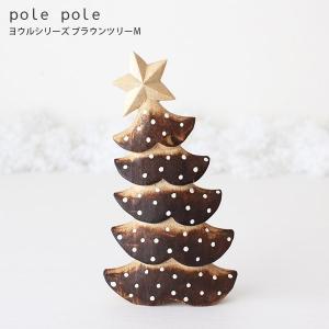ぽれぽれ クリスマスコレクション  ヨウルシリーズ / ブラウンツリー M|p-s