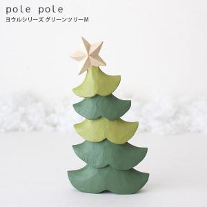 ぽれぽれ クリスマスコレクション  ヨウルシリーズ / グリーンツリー M |p-s