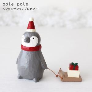polepole ぽれぽれ クリスマスコレクション  ペンギンサンタ プレゼント|p-s