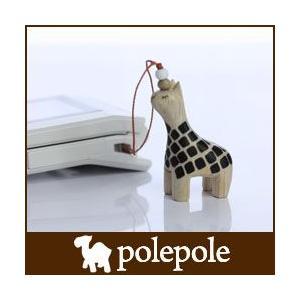 polepole ぽれぽれ 携帯ストラップ キリン|p-s