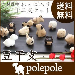 干支 豆干支 わっぱ木箱入 十二支セット polepole ぽれぽれ動物|p-s
