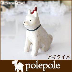 ぽれぽれ クリスマスコレクション  クリスマス ぽれぽれ動物 / アキタイヌ|p-s