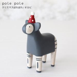 polepole ぽれぽれ クリスマスコレクション  クリスマス ぽれぽれ動物 オカピ|p-s