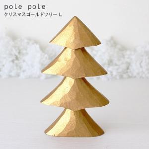 polepole ぽれぽれ クリスマスコレクション  ゴールド ツリー Lサイズ|p-s