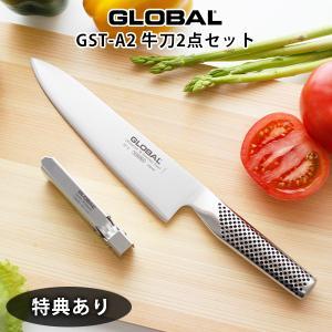 GLOBAL ( グローバル ) オールステンレス 包丁 『 牛刀2点セット 』 プレゼント付き|p-s