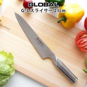 包丁 グローバル ステンレス GLOBAL G-3 スライサー 肉切り 21cm|p-s