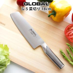 包丁 グローバル ステンレス GLOBAL G-5 菜切り 18cm