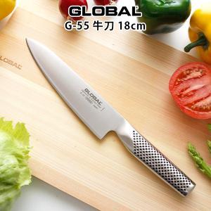 包丁 グローバル ステンレス GLOBAL G-55 牛刀 18cm|p-s