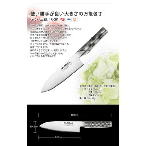 包丁 グローバル ステンレス GLOBAL G-57 三徳 16cm|p-s|02