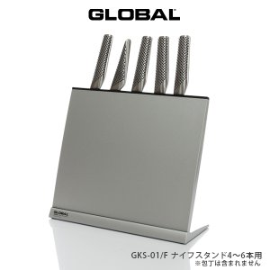GLOBAL ( グローバル ) オールステンレス 包丁  専用 ナイフスタンド 4〜6本用 (※包丁は含まれておりません) GKS-01/F|p-s