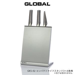 GLOBAL ( グローバル ) オールステンレス 包丁 専用 ナイフスタンド  3〜4本用 (※包丁は含まれておりません) GKS-02|p-s