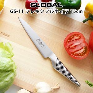 GLOBAL ( グローバル ) オールステンレス 包丁 / GS-11 フレキシブルナイフ 15cm|p-s