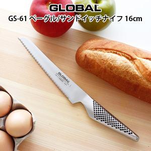 GLOBAL ( グローバル ) オールステンレス 包丁 / GS-61 ベーグル サンドイッチナイフ ( パン切り ) 16cm|p-s