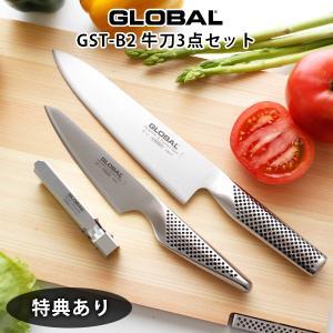 GLOBAL ( グローバル ) オールステンレス 包丁 『 牛刀 3点セット 』 プレゼント付き|p-s