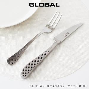 GLOBAL ( グローバル ) ステーキ ナイフ & フォークセット (各1本) GTJ-01|p-s