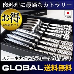 GLOBAL ( グローバル ) ステーキ ナイフ & フォーク 4組セット GTJ-04|p-s